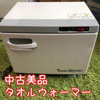 【中古美品】タオルウォーマー 株式会社ホウエイTW-10F 10...