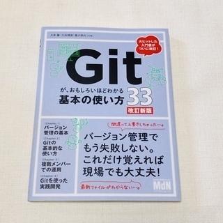 無料 新品 Gitが、おもしろいほどわかる基本の使い方33 改訂...