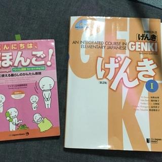 日本語教えます!teach you japanese langu...