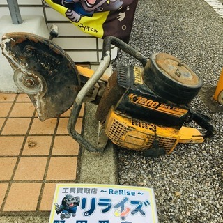 PARTNER K1200 エンジンカッター【リライズ野田愛宕店...