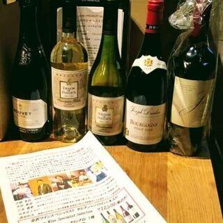 金沢ワインスペシャリスト5人の競演(ワイン5本セット)