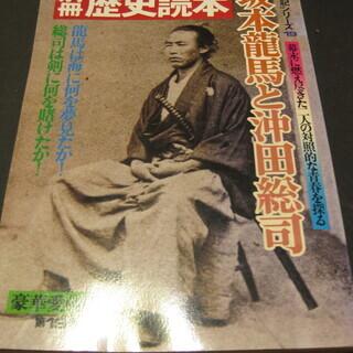 別冊歴史読本 「坂本龍馬と沖田総司」 豪華愛蔵版19号