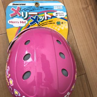 メリーヘルメット 未使用 46〜52cm