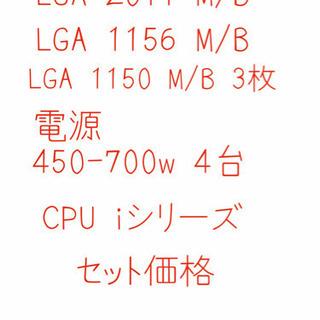 マザーボード4点 CPU 1点 電源4点