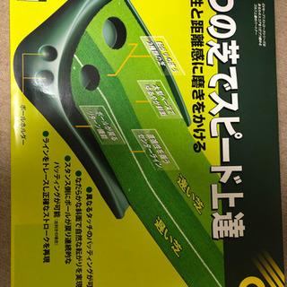 ゴルフ パターマット 2.4m  タバタ