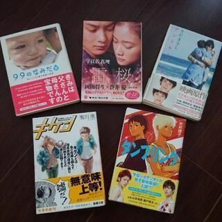 【決まりました】小説5冊