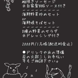 【BBQシーズン到来】大阪のBBQ食材宅配