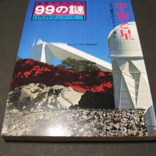 産報デラックス 99の謎 自然科学シリーズ1~3、月間天文ガイド...