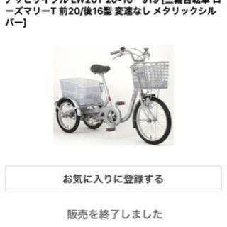 アサヒサイクル LW20T 20-16 三輪自転車 ローズマリー
