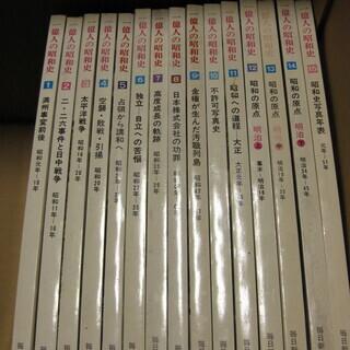 一億人の昭和史 全1~15巻 毎日新聞社