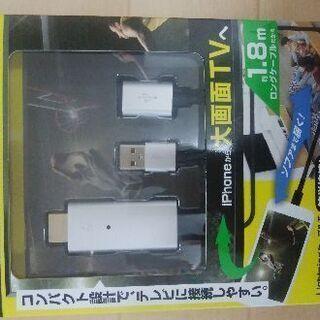 iPhone用HDMIケーブル