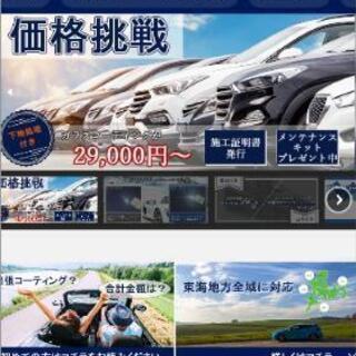 激安❗純度100%本物のガラスコーティング🚗✨愛知県全域出張施工...