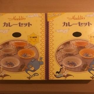 非売品【新品・未使用】アラジン カレー皿&ポットセット