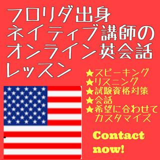 ネイティブ英語講師☆英語を教えます☆スカイプオンラインレッスン