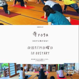 寺yoga★再開しています!!