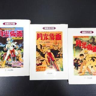 月光仮面 初版発行 3・5・6巻 1992・1993年発行 アー...