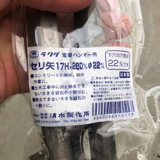 セリ矢 ハツリ 電動ハンマー用 奈良発