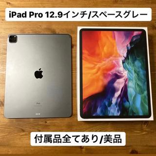 【美品】iPad Pro 12.9 第4世代 スペースグレイ W...