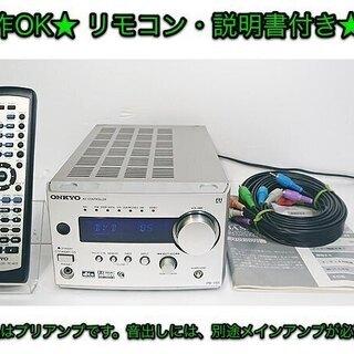 ONKYO ホームシアター用 AVコントローラ「PR-155」動...