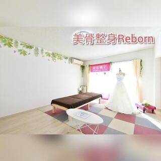 初回半額キャンペーン中♡美骨整身Reborn(びこつせいしんりぼ...