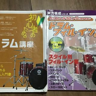 ドラムの基礎本