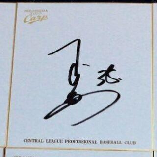 元広島東洋カープ 下水流選手 直筆サイン色紙