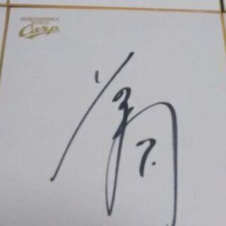 広島東洋カープ 堂林選手 直筆サイン色紙