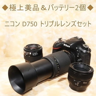◆極上美品&バッテリー2個◆ニコン D750 トリプルレンズセット