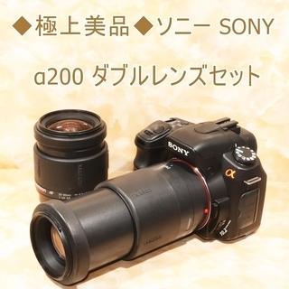 ◆極上美品◆ソニー SONY α200 ダブルレンズセット