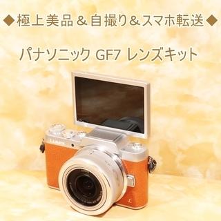 ◆極上美品&自撮り&スマホ転送◆パナソニック GF7 レンズキット