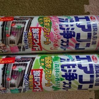 エアコン洗浄スプレー2本で500円で!