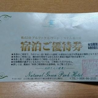 11月まで期限延長。山口県無料宿泊券。1枚で4名まで宿泊可。天然...