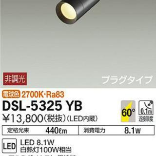 新品未開封 スポットライト 照明 電球色 4個セット