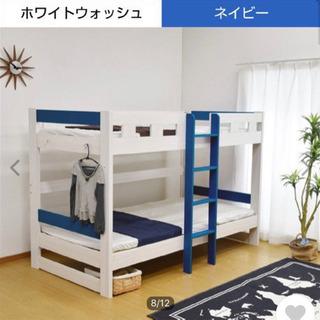 二段ベッド:2台安くでお譲りします。