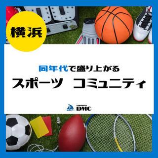 【同年代で盛り上がる】スポーツコミュニティ
