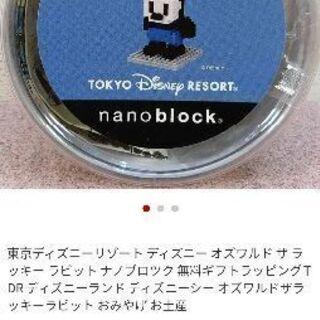 ☆新品【ディズニーリゾート限定 】オズワルド ナノブロック☆600円