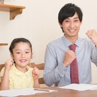 オンライン家庭教師します! - 受験