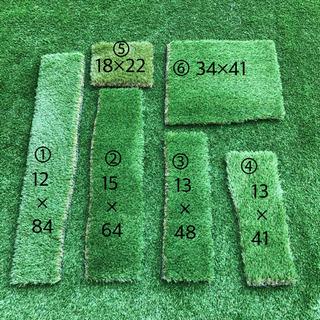 リアル人工芝 端切れ6点セット リアリーターフ