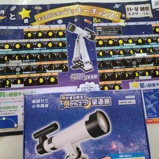 ベネッセ 進研ゼミ 4年生 望遠鏡 星座早見 月と星観察ポ…