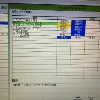 トヨタ カスタマイズ機能設定 スマートキー追加登録作業 【出張サ...