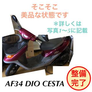 原付 バイク 50cc ホンダ ディオ DIO CESTA AF34