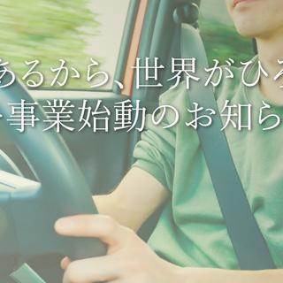 保証人不要の新サービス!ミツクニのレンタカー事業開始のお知らせ!