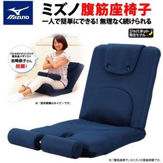 ミズノ 腹筋座椅子 エクササイズチェア