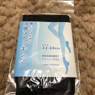 【新品未開封】ショート冷感ストッキング