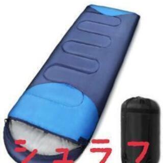 値下げしました!【新品未使用】寝袋 コンパクト 封筒型 HIPP...