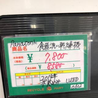 ★74 Panasonic 食器洗い乾燥機 2014年製 【リサ...