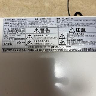 タイガーオーブントースター ホワイト - 神戸市