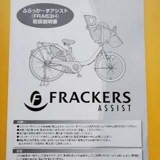 電動自転車 子供乗せ Frackers
