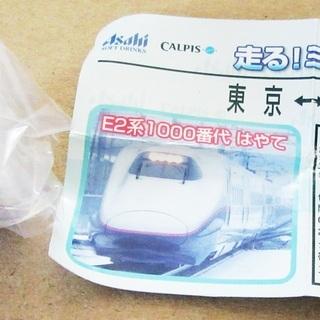 ワンダ 走る!ミニチュア新幹線 7種類 ほぼ3セット