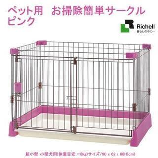 ◆ペット用 お掃除簡単サークル 90-60 ピンク 超小型・小型...